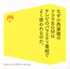 小西康陽 / なぜ小西康陽のドラマBGMはテレビのバラエティ番組でよく使われるのか。 [CD] [アルバム] [2017/02/22発売]