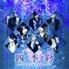 和楽器バンド / 四季彩-shikisai-