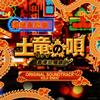 「土竜の唄 香港狂騒曲」ORIGINAL SOUNDTRACK - 遠藤浩二 [CD]