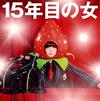 yozuca* / 15年目の女 [CD] [アルバム] [2017/03/22発売]