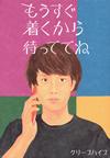 石原さとみ出演、東京メトロ「Find my Tokyo.」中野篇CM曲は?