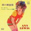 アン・ルイス / 雨の御堂筋 / アン・ルイス・ベンチャーズ・ヒットを歌う(MEG-CD) [CD] [アルバム] [2017/01/25発売]