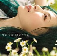 中島美嘉 / 恋をする [CD+DVD] [限定] [CD] [シングル] [2017/02/22発売]