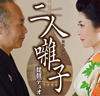 琵琶デュオ - 二人囃子 [CD]