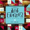 「ホテル・ヒルサイドベイ」第三章〜深夜,嵐が〜 [CD]