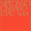 NakamuraEmi / NIPPONNO ONNAWO UTAU Vol.4 [紙ジャケット仕様] [限定] [CD] [アルバム] [2017/03/08発売]