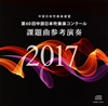 第60回中部日本吹奏楽コンクール 課題曲参考演奏竹内雅一 - 名古屋芸術大学ウィンドo. [CD]