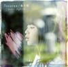藤原さくら / Someday / 春の歌 [CD] [シングル] [2017/03/29発売]