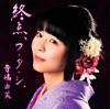 寺嶋由芙 / 天使のテレパシー [CD+DVD] [限定]