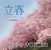"""東京藝大の在学生 / 卒業生からなるコーラス・グループ""""TOKYO VOICES""""がCDデビュー"""
