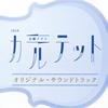 「カルテット」オリジナル・サウンドトラック - fox capture plan [CD]