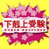 「下剋上受験」オリジナル・サウンドトラック - 出羽良彰 [CD]