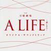「A LIFE〜愛しき人〜」オリジナル・サウンドトラック - 佐藤直紀 [CD]