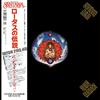 サンタナ / ロータスの伝説 完全版-HYBRID 4.0- [SA-CDハイブリッド] [紙ジャケット仕様] [3CD] [限定] [CD] [アルバム] [2017/04/19発売]