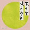 .Push / Part 1 [CD] [アルバム] [2017/03/22発売]