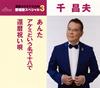 千昌夫 / 通信カラオケDAM 愛唱歌スペシャル3 あんた / アケミという名で十八で / 還暦祝い唄
