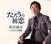 新沼謙治 / たろうの初恋 [CD] [シングル] [2017/04/19発売]