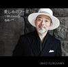 愛(かな)しみのフーガ〜Mr.Lonely 古澤巌(VN) [CD] [アルバム] [2017/04/12発売]