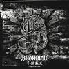 BRAHMAN / 不倶戴天-フグタイテン- [CD+DVD] [限定] [CD] [シングル] [2017/04/12発売]