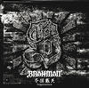 BRAHMAN / 不倶戴天-フグタイテン- [CD] [シングル] [2017/04/12発売]