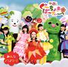 ももくろちゃんZ - 「ぐーちょきぱーてぃー」〜みんなノリノリー!〜 [CD+DVD]