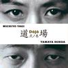 道場 / 弐ノ巻 [紙ジャケット仕様] [CD] [アルバム] [2017/03/11発売]