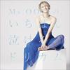 Ms.OOJA / Ms.OOJAの、いちばん泣けるドリカム [CD] [アルバム] [2017/05/03発売]
