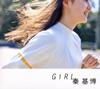 秦 基博 / Girl [CD+DVD] [限定] [CD] [シングル] [2017/05/03発売]
