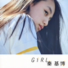 秦 基博 / Girl [CD] [シングル] [2017/05/03発売]