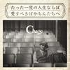 Chage / たった一度の人生ならば / 愛すべきばかちんたちへ [CD] [シングル] [2017/05/03発売]