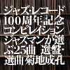 ジャズ・レコード100周年記念コンピレイション ジャズマンが選ぶ25曲 選盤・選曲 菊地成孔 [2CD] [CD] [アルバム] [2017/05/24発売]