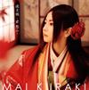 倉木麻衣 / 渡月橋〜君 想ふ〜(初回限定盤) [CD+DVD] [限定]