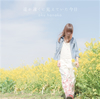 奥華子 / 遥か遠くに見えていた今日 [CD+DVD] [限定] [CD] [アルバム] [2017/05/17発売]