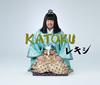 レキシ / KATOKU [限定] [CD] [シングル] [2017/04/26発売]