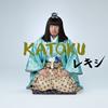 レキシ / KATOKU [CD] [シングル] [2017/04/26発売]