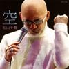 松山千春 / 空 [CD] [シングル] [2017/04/12発売]