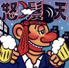 怒髪天 / 赤ら月 [CD+DVD] [限定] [CD] [シングル] [2017/05/24発売]