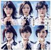 AKB48 / 願いごとの持ち腐れ(Type C)