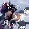 椎名ぴかりん / バババーババウムクーヘン★ / 下僕 GEBO GEBO!!(TypeA)