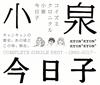 [CM] 吉田羊&鈴木梨央出演「ポカリスエット」のCMソングは?