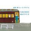 高田渡 / 汽車が田舎を通るそのとき [紙ジャケット仕様] [UHQCD] [アルバム] [2017/04/26発売]