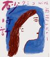 クミコ with 風街レビュー / 砂時計 [CD] [シングル] [2017/04/19発売]