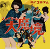 キノコホテル / プレイガール大魔境 [CD] [アルバム] [2017/06/07発売]