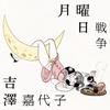 吉澤嘉代子 / 月曜日戦争 [CD+Cassette] [限定] [CD] [シングル] [2017/05/24発売]