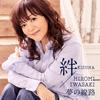 岩崎宏美 / 絆 / 夢の線路 [CD] [シングル] [2017/05/24発売]