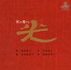 和を奏でる光浅井順子(S) 井伊亮子(笛) 麻植美弥子(箏) 岩坂富美子(P) [CD]