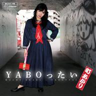 町あかり / YABOったい [CD] [シングル] [2017/05/31発売]