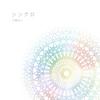 Ai Kawashima / シンクロ [CD+DVD] [限定] [CD] [シングル] [2017/06/14発売]
