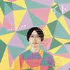 クリープハイプ / イト [2CD] [限定] [CD] [シングル] [2017/04/26発売]