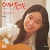 アグネス・チャン / ひなげしの花(MEG-CD)